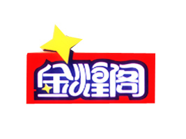 桂林金煌阁食品有限公司