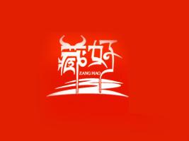 西藏林芝藏好食品有限公司
