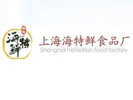 上海海特�r食品�S