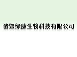 诸暨绿康生物科技有限公司