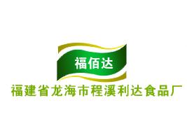 福建省龙海市程溪利达食品厂