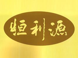 安徽省恒利源食品有限公司