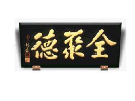 北京全聚德仿膳食品有限�任公司