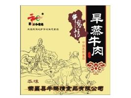 重庆市荣昌县牛鹅情食品有限公司