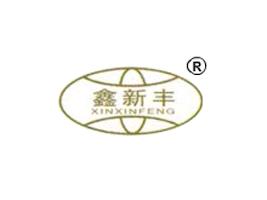 沈�鑫新�S食品有限公司
