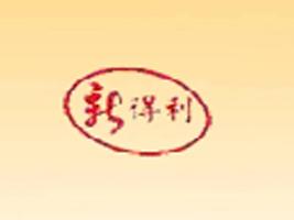 四川新得利食品有限公司