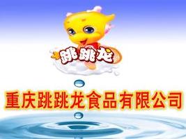 重庆跳跳龙食品有限公司