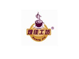 湛江市煌佳食品有限公司