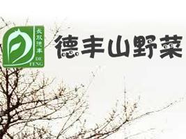 长春市双阳经济开发区德丰山野菜加工厂