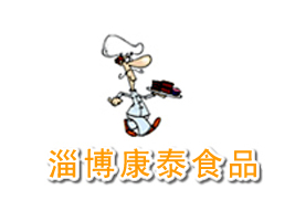 淄博康泰食品有限公司