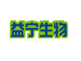 上海益宁生物科技有限公司