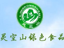 沁源�h�`空山�G色食品有限公司