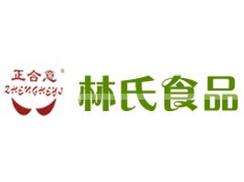 石家庄市林氏食品商贸有限公司