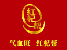 宁夏红杞帮枸杞技术研发有限公司