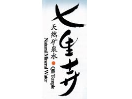 青海省七里寺天然矿泉水饮品有限公司