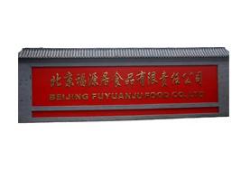 北京瀛厚德食品有限责任公司