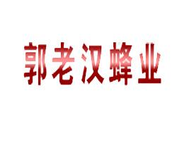 黑龙江省鸡西市郭老汉蜂业有限公司