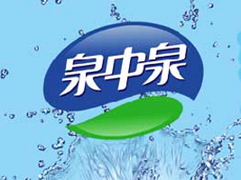 洛阳泉中泉饮品有限公司