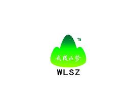 重庆市武陵山珍经济技术开发有限公司