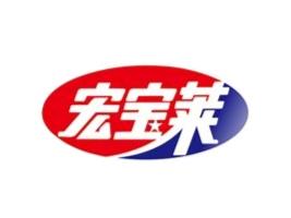 四平宏宝莱饮品股份有限公司