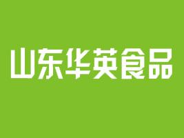 山东华英食品有限公司