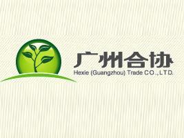 广州市合协贸易有限公司