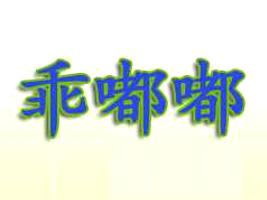 上海乖嘟嘟�和�食品有限公司