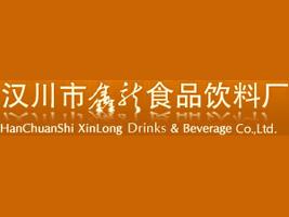 汉川市鑫龙食品饮料厂