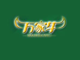 河南省�f家牛食品有限公司