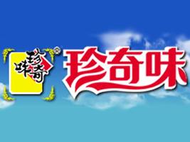 广州珍奇味集团股份有限公司