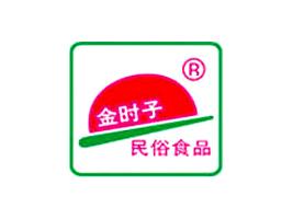 吉林省金时子民俗食品有限公司