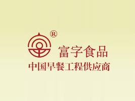 扬州富字冷冻食品有限公司