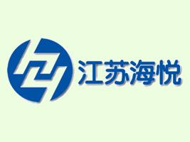 江苏海悦实业有限责任公司