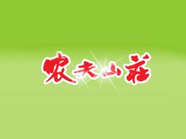 广东农夫山庄食品工业有限公司