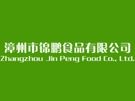 漳州市锦鹏食品有限公司