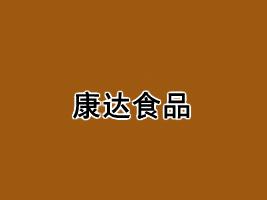 ��海市康�_食品有限公司