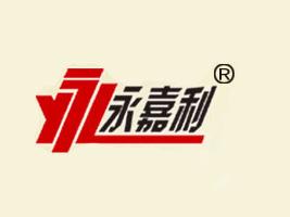 福建省龙海市永嘉利食品有限公司