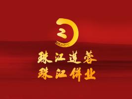 广州市珠江饼业乐虎体育乐虎