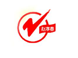 重�c�w孝春野生食品�_�l有限公司