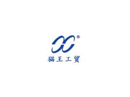 唐山猫王工贸有限公司