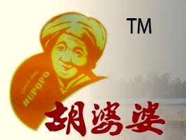 四川省胡婆婆食品有限�任公司