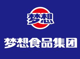 河南梦想食品有限公司