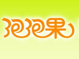 义乌市泡泡果食品有限公司