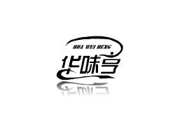 杭州华味亨食品有限公司