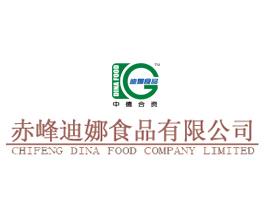 赤峰迪娜食品有限公司