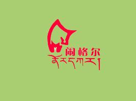 武威天润白牦牛绿色食品开发有限公司
