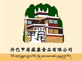 丹巴县甲居藏寨食品有限公司