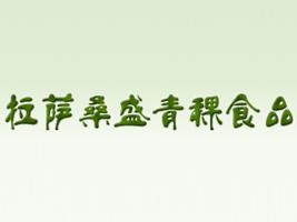 西藏拉�_桑盛青稞食品�S