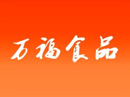 安阳市万福食品有限公司