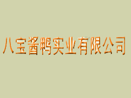 湘华八宝酱鸭实业有限公司